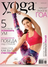 Yoga Journal № 83, апрель 2017