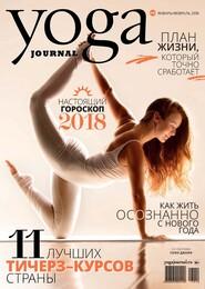 Yoga Journal № 90, январь-февраль 2018