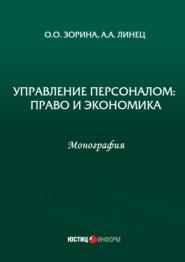 Управление персоналом: право и экономика