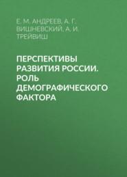 Перспективы развития России. Роль демографического фактора