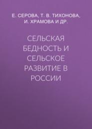Сельская бедность и сельское развитие в России