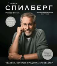 Стивен Спилберг. Человек, который придумал блокбастер