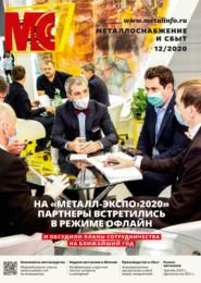 Металлоснабжение и сбыт №12\/2020
