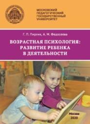 Возрастная психология. Развитие ребенка в деятельности