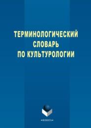 Терминологический словарь по культурологии