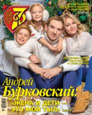 Семь дней ТВ-программа №01\/2021