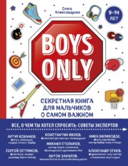 Boys Only. Секретная книга для мальчиков о самом важном
