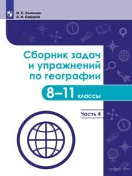 Сборник задач и упражнений по географии. 8–11 классы. Часть 4