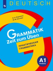 Немецкий язык. Практическая грамматика. Уровень А1