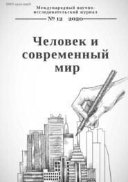 Человек и современный мир №12\/2020