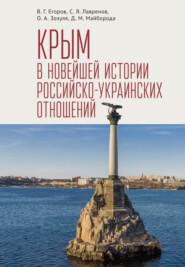 Крым в новейшей истории российско-украинских отношений