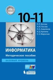 Информатика. Базовый уровень. 10–11 классы. Методическое пособие