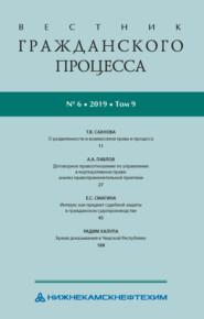 Вестник гражданского процесса № 6\/2019 (Том 9)