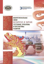 Межрегиональные связи Беларуси и Китая: состояние, проблемы и перспективы развития