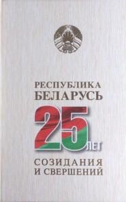 Республика Беларусь – 25 лет созидания и свершений. Том 3