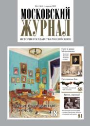 Московский Журнал. История государства Российского №04 (364) 2021