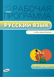 Рабочая программа по русскому языку. 1 класс