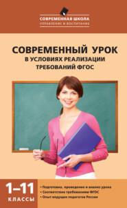 Современный урок в условиях реализации требований ФГОС. 1–11 классы