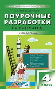 Поурочные разработки по математике. 4 класс (к УМК А. Л. Чекина «Перспективная начальная школа»)