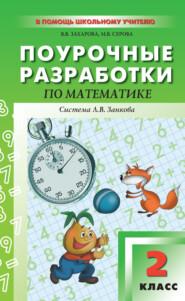 Поурочные разработки по математике. 2 класс (к УМК И. И. Аргинской и др., система Л. В. Занкова)