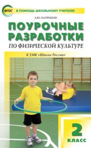 Поурочные разработки по физической культуре. 2 класс (к УМК В. И. Ляха «Школа России»)