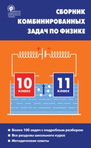Сборник комбинированных задач по физике. 10–11 классы
