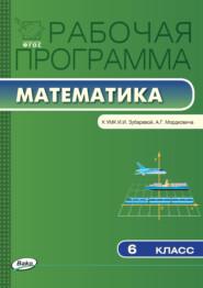 Рабочая программа по математике. 6 класс