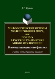 Мифологические основы моделирования мира, или Почему в русской грамматике много исключений (в помощь преподавателю-филологу)