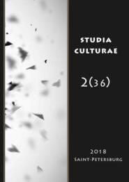 Studia Culturae. Том 2 (36) 2018