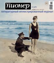 Русский пионер №2 (102), апрель – май 2021