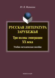 Русская литература зарубежья. Три волны эмиграции ХХ века