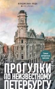 Прогулки по неизвестному Петербургу