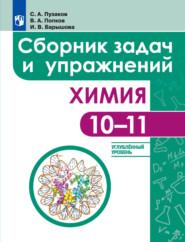 Химия. Сборник задач и упражнений. 10-11 классы. Углублённый уровень