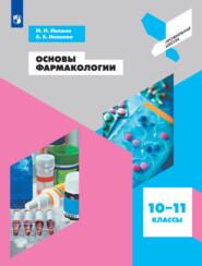 Основы фармакологии. 10-11 классы