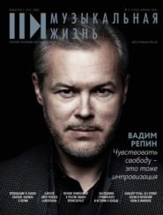 Журнал «Музыкальная жизнь» №4 (1221), апрель 2021