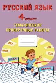 Русский язык. 4 класс. Тематические проверочные работы