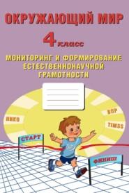 Окружающий мир. 4 класс. Мониторинг и формирование естественнонаучной грамотности