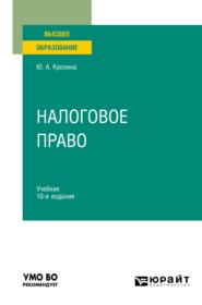 Налоговое право 10-е изд., пер. и доп. Учебник для вузов
