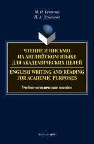 Чтение и письмо на английском языке для академических целей = English writing and reading for academic purposes