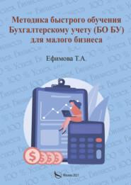 Методика быстрого обучения Бухгалтерскому учету (БО БУ) для малого бизнеса