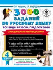 3000 заданий по русскому языку. Все виды разбора предложений с методическими рекомендациями. 4 класс