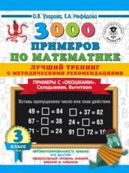3000 примеров по математике. Лучший тренинг с методическими рекомендациями. Примеры с «окошками». Складываем. Вычитаем. 3 класс