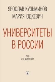 Университеты в России: как это работает