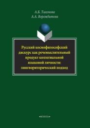 Русский космофилософский дискурс как речемыслительный продукт коллегиальной языковой личности: лингвориторический подход