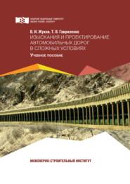 Изыскания и проектирование автомобильных дорог в сложных условиях