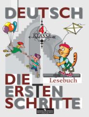 Немецкий язык. Первые шаги. Книга для чтения. 4 класс