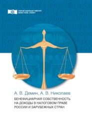 Бенефициарная собственность на доходы в налоговом праве России и зарубежных стран