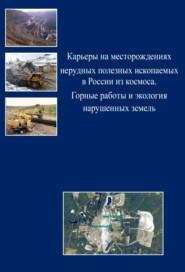 Карьеры на месторождениях нерудных полезных ископаемых в России из космоса. Горные работы и экология нарушенных земель
