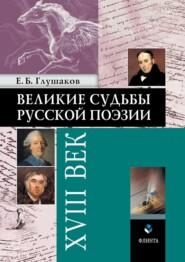 Великие судьбы русской поэзии: XVIII век