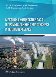 Механика жидкости и газа в промышленной теплотехнике и теплоэнергетике